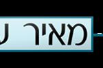 אופטומטריסט קליני מאיר בן-ורון